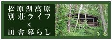 松原湖高原別荘ライフ