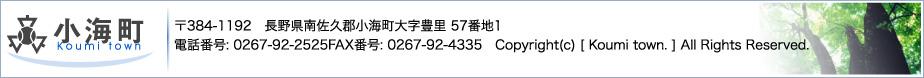 お問い合せ先:小海町〒384-1192 長野県南佐久郡小海町大字豊里 57番地1電話番号: 0267-92-2525FAX番号: 0267-92-4335 Copyright(c) [ Koumi town. ] All Rights Reserved.