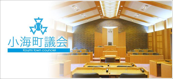 小海町議会